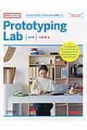 Prototyping Lab 第2版 「作りながら考える」ためのArduino実践レシピ