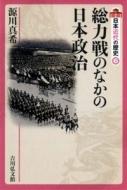 総力戦のなかの日本政治 日本近代の歴史