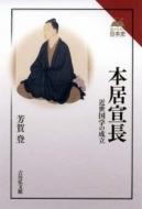 本居宣長 近世国学の成立 読みなおす日本史