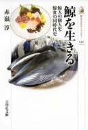 鯨を生きる 鯨人の個人史・鯨食の同時代史 歴史文化ライブラリー