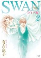 SWAN-白鳥-ドイツ編 第2巻