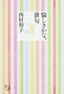 愉しきかな、俳句 角川俳句ライブラリー