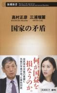 国家の矛盾 新潮新書