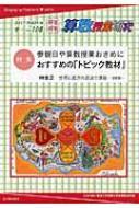 算数授業研究 Vol.108 2017年