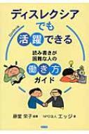ディスレクシアでも活躍できる 読み書きが困難な人の働き方ガイド