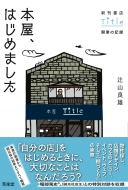 本屋、はじめました 新刊書店Title開業の記録