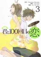 君と100回目の恋 3 ヤングジャンプコミックス