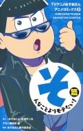 TVアニメおそ松さんアニメコミックス 2 そんなことよりモテたい!篇 マーガレットコミックス