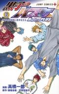 黒子のパスケ -Replace PLUS-6 ジャンプコミックス
