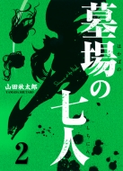 墓場の七人 2 ホーム社書籍扱いコミックス