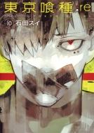 東京喰種トーキョーグール:re 10 ヤングジャンプコミックス