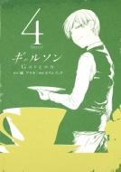 ギャルソン 4 ヤングジャンプコミックス