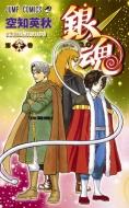 銀魂 -ぎんたま-68 ジャンプコミックス