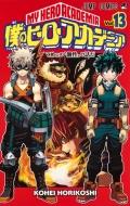 僕のヒーローアカデミア 13 ジャンプコミックス