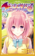 To LOVEる-とらぶる-ダークネス 18 ジャンプコミックス