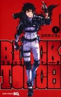 BLACK TORCH 1 ジャンプコミックス