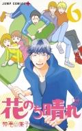 花のち晴れ 〜花男 Next Season〜6 ジャンプコミックス