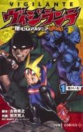 ヴィジランテ -僕のヒーローアカデミアILLEGALS-1 ジャンプコミックス