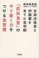 吉田沙保里と伊調馨を育てた至学館 「前田食堂」のやり抜く力をつける食習慣