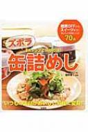 ズボラ缶詰めし 3ステップで料亭の味!!