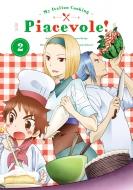 ピアシェ 〜私のイタリアン〜DVD+オフィシャルブックセット 下 ぽにきゃんBOOKS