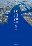 東京臨海論 港からみた都市構造史