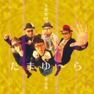 玉響楽団 第壱巻「たまゆ〜ら」