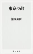 東京の敵 角川新書