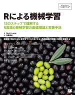 Rによる機械学習 12のステップで理解するR言語と機械学習の基礎理論と実装手法 Programmer's SELECTION