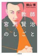 教師宮沢賢治のしごと 小学館文庫