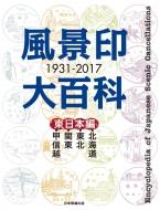 風景印大百科 1931‐2017 東日本編