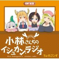 TVアニメ『小林さんちのメイドラゴン』ラジオCD「小林さんちのイシュカン・ラジオ」