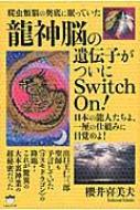 爬虫類脳の奥底に眠っていた龍神脳の遺伝子がついにSwitch On! 日本の龍人たちよ、一厘の仕組みに目覚めよ!