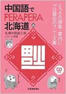 中国語でPERAPERA北海道