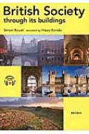 British Society through its buildings ブリティッシュ・ビルディングス