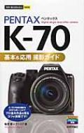 PENTAX K-70 (ケーナナジュウ)基本 & 応用撮影ガイド 今すぐ使えるかんたんmini