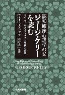 認知臨床心理学の父 ジョージ・ケリーを読む パーソナル・コンストラクト理論への招待