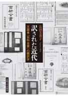 訳された近代 文部省「百科全書」の翻訳学