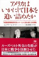 アメリカはいかにして日本を追い詰めたか 「米国陸軍戦略研究所レポート」から読み解く日米開戦 草思社文庫