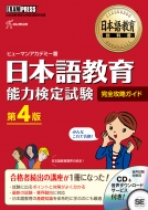 日本語教育能力検定試験 完全攻略ガイド 日本語教育教科書