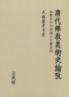 唐代佛教美術史論攷 仏教文化の伝播と日唐交流