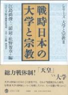 戦時日本の大学と宗教 シリーズ大学と宗教 2 大正大学綜合佛教研究所叢書