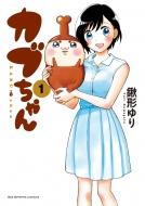 カブちゃん 1 ビッグコミックスピリッツ