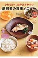 やわらかく、飲み込みやすい高齢者の食事メニュー122