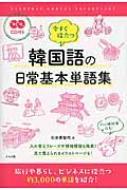 CD付き今すぐ役立つ韓国語の日常基本単語集