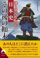 誰も知らなかった日本史 その後の顛末 青春文庫