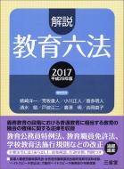 解説教育六法 2017(平成29年版)