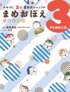 スキマに3分5教科シャッフルまめおぼえ 中3高校入試(仮)