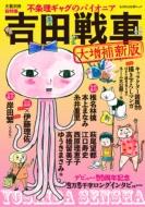 吉田戦車 〈大増補新版〉 不条理ギャグのパイオニア 文藝別冊