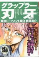 グラップラー刃牙 最大トーナメント編 5 秋田トップコミックス 500